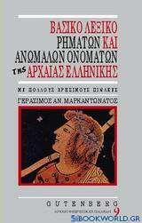 Βασικό λεξικό ρημάτων και ανωμάλων ονομάτων της αρχαίας ελληνικής