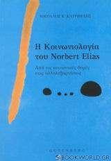 Η κοινωνιολογία του Norbert Elias