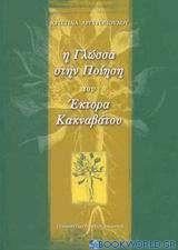 Η γλώσσα στην ποίηση του Έκτορα Κακναβάτου