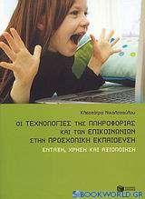 Οι τεχνολογίες της πληροφορίας και των επικοινωνιών στην προσχολική εκπαίδευση