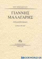 Γιάννης Μαλαγάρης