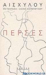 Πέρσες