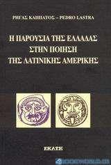 Η παρουσία της Ελλάδας στην ποίηση της λατινικής Αμερικής