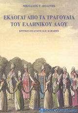 Εκλογαί από τα τραγούδια του ελληνικού λαού