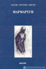 Μαρμαρυγή
