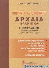 Κριτήρια αξιολόγησης στα αρχαία Ελληνικά Γ΄ ενιαίου λυκείου