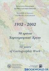 ΙΓΜΕ, 1952-2002: 50 χρόνια χαρτογραφικού έργου