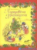 Παραμυθένια Χριστούγεννα
