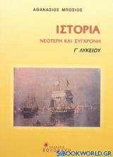 Ιστορία νεότερη και σύγχρονη 1789-1909 Γ΄ λυκείου