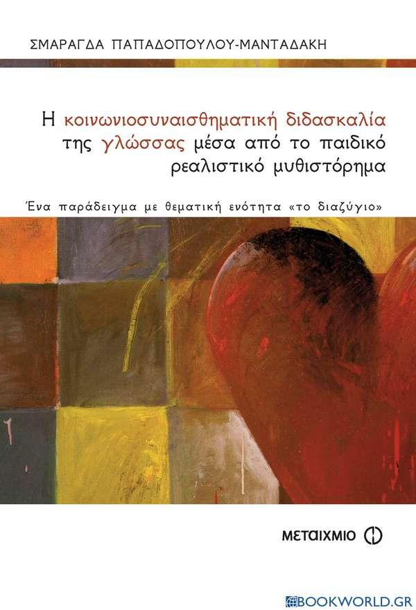 Η κοινωνιοσυναισθηματική διδασκαλία της γλώσσας μέσα από το παιδικό ρεαλιστικό μυθιστόρημα