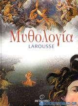 Μυθολογία Larousse