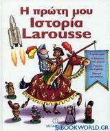 Η πρώτη μου Ιστορία Larousse