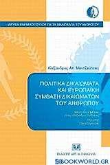 Πολιτικά δικαιώματα και ευρωπαϊκή σύμβαση δικαιωμάτων του ανθρώπου