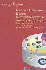 Η μελέτη της ανθρώπινης ανάπτυξης
