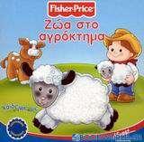 Ζώα στο αγρόκτημα