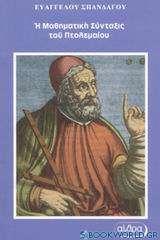 Η Μαθηματική Σύνταξις του Πτολεμαίου
