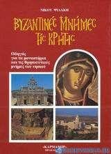 Βυζαντινές μνήμες της Κρήτης