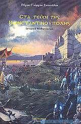 Στα τείχη της Κωνσταντινούπολης