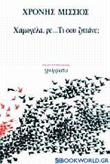 Alpha Guide Κρήτη 2002