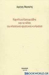 Κορνήλιος Καστοριάδης και το τέλος του κλασσικού εργατικού κινήματος