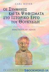 Οι συνθήκες και τα ψηφίσματα στο ιστορικό έργο του Θουκυδίδη