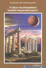 Το έργο του Κλεομήδους Κυκλική θεωρία μετεώρων