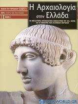 Η αρχαιολογία στην Ελλάδα