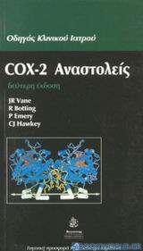 COX-2 Αναστολείς
