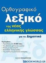 Ορθογραφικό λεξικό της νέας ελληνικής γλώσσας για το δημοτικό
