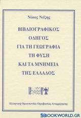 Βιβλιογραφικός οδηγός για τη γεωγραφία τη φύση και τα μνημεία της Ελλάδος