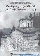 Εκκλησίες στην Ελλάδα μετά την άλωση