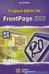 Το πρώτο βιβλίο του FrontPage 2002