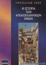 Η ιστορία των αρχαιοελληνικών ηθών