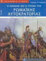 Η άνοδος και η πτώση της ρωμαϊκής αυτοκρατορίας