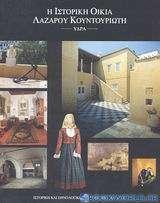 Η ιστορική οικία Λάζαρου Κουντουριώτη