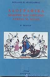 Λαογραφικά Μάκρης και Λιβισίου Λυκίας Μ. Ασίας