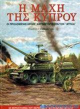 Η μάχη της Κύπρου
