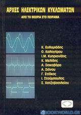 Αρχές ηλεκτρικών κυκλωμάτων