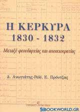 Η Κέρκυρα 1830 - 1832