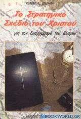 Το στρατηγικό σχέδιο του Χριστού