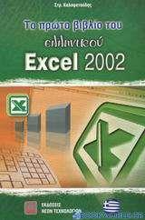 Το πρώτο βιβλίο του ελληνικού Excel 2002