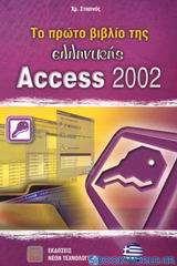 Το πρώτο βιβλίο της ελληνικής Access 2002