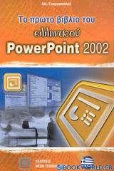 Το πρώτο βιβλίο του ελληνικού PowerPoint 2002