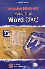 Το πρώτο βιβλίο του ελληνικού Word 2002