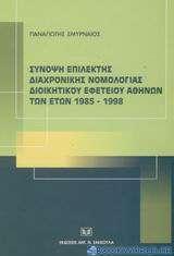 Σύνοψη επίλεκτης διαχρονικής νομολογίας Διοικητικού Εφετείου Αθηνών των ετών 1985-1998