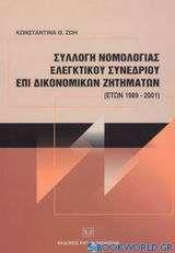 Συλλογή νομολογίας ελεγκτικού συνεδρίου επί δικονομικών ζητημάτων (ετών 1989-2001)