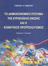 Το δημοσιονομικό σύστημα της Ευρωπαϊκής Ένωσης και ο κοινοτικός προϋπολογισμός