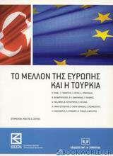 Το μέλλον της Ευρώπης και η Τουρκία