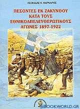 Πεσόντες εκ Ζακύνθου κατά τους εθνικοαπελευθερωτικούς αγώνες 1897-1922