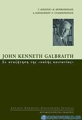 John Kenneth Galbraith: Σε αναζήτηση της καλής κοινωνίας